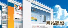 标题:网站建设添加时间:2011-01-16