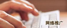 标题:网络推广添加时间:2011-01-16