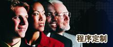 标题:程序定制添加时间:2011-01-15