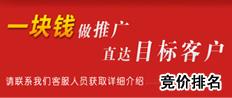 标题:竞价排名添加时间:2011-01-14