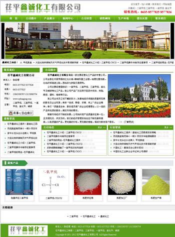 标题:茌平鑫诚化工有限公司添加时间:2011-10-19 05:29:00
