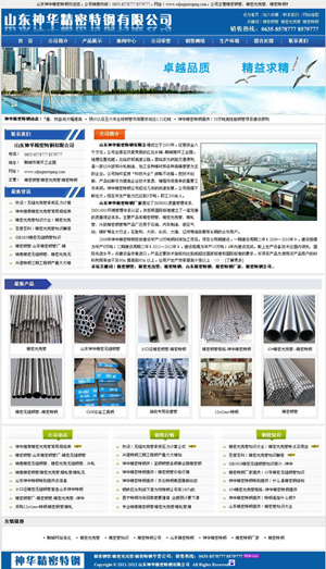 精密钢管、精密光亮管、精密特钢专营公司