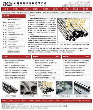 标题:304不锈钢管|316不锈钢管厂家无锡锐斯迈特钢有限公司添加时间:2012-02-17 13:38:50