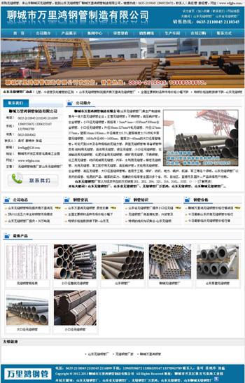 标题:山东无缝钢管厂添加时间:2012-02-20 07:27:23